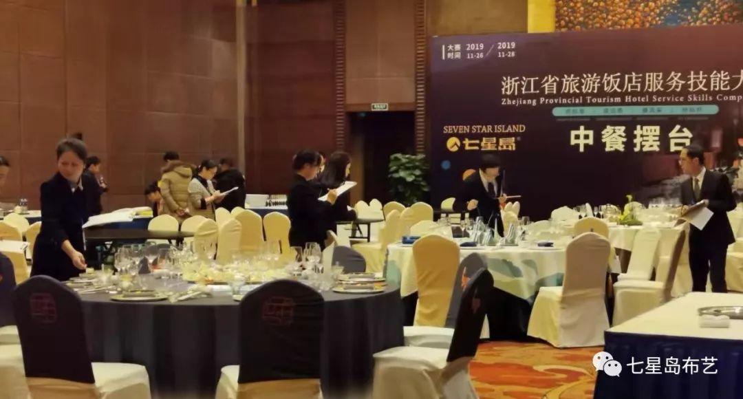 2019浙江省旅游饭店服务技能大赛